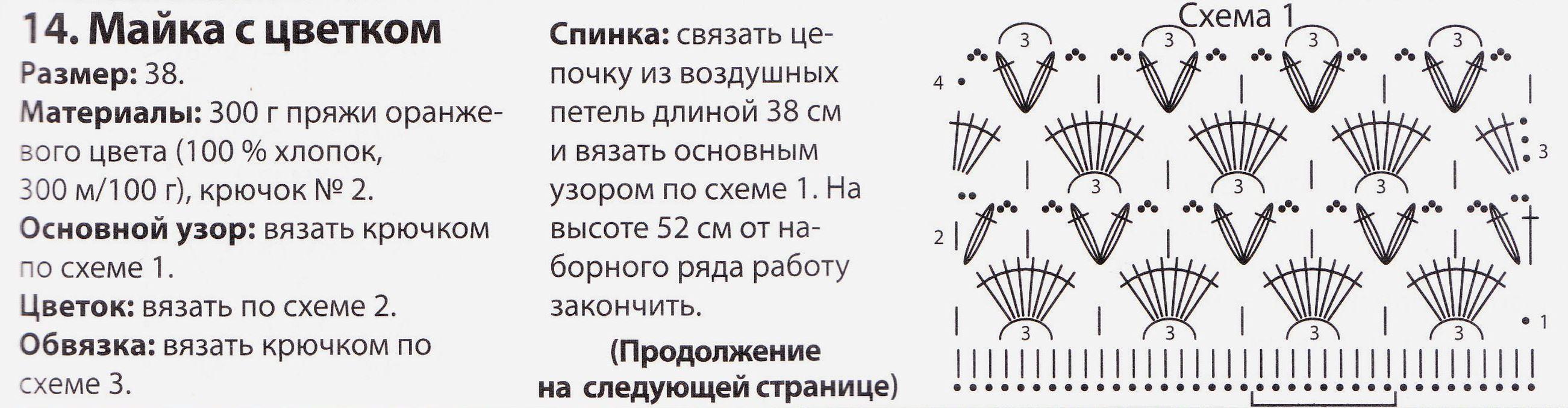 0933_ВяжемСами125 (33)