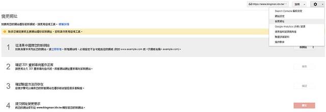 Google Search Console變更網址