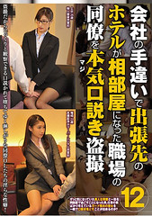 CLUB-400 Seriously (Maji) Ugly Voyeur Voyeur 12 For A Colleague In The Workplace Where The Hotel's Business Trip Became A Partner Due To Company Mistake