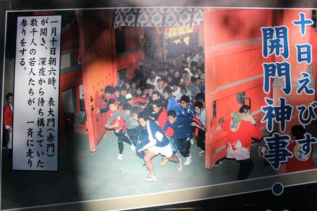 nishinomiyajinja018