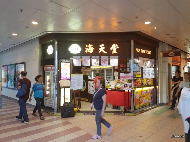 Hoi Tin Tong Shatin branch storefront