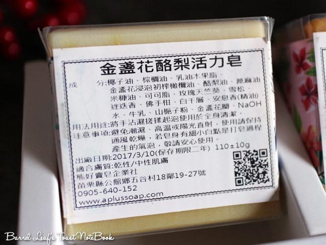 熊好賣皂 手工皂a-plus-soap (19)