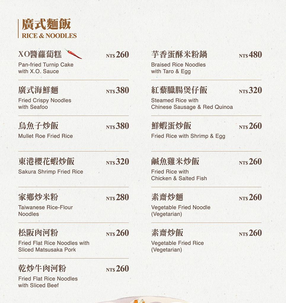 凱達大飯店家宴中餐廳菜單3