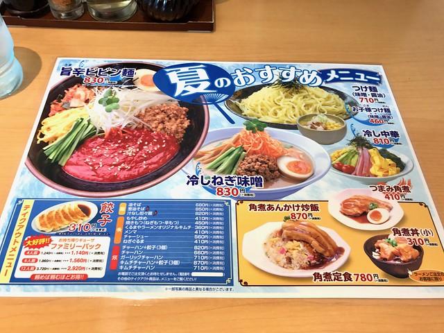 2017.8.4 くるまやラーメン