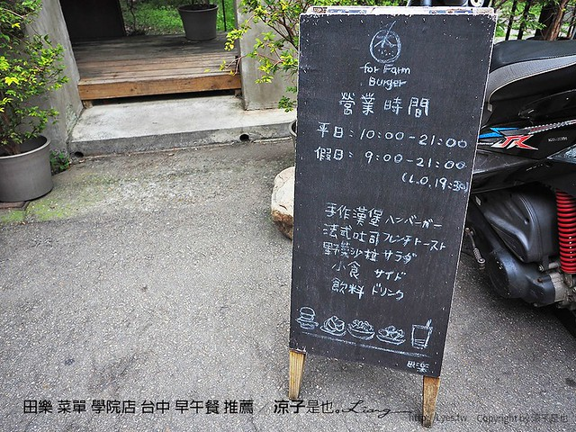 田樂 菜單 學院店 台中 早午餐 推薦 12
