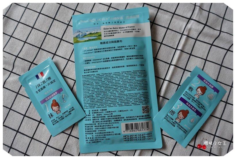 butybox 美妝體驗盒 de Le Petit Olivie 蘭蔻 莫斯奇諾 艾芙美 ScienAQUA科水