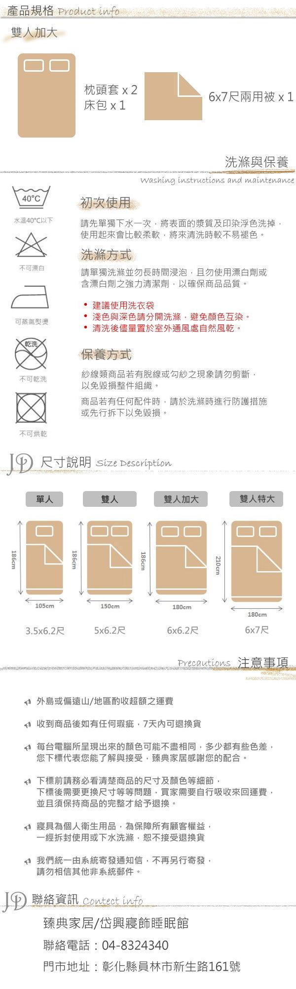 長圖-雙人加大兩用床包組