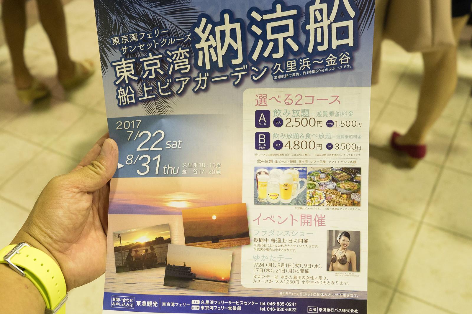 tokyowanferry_sunset-48