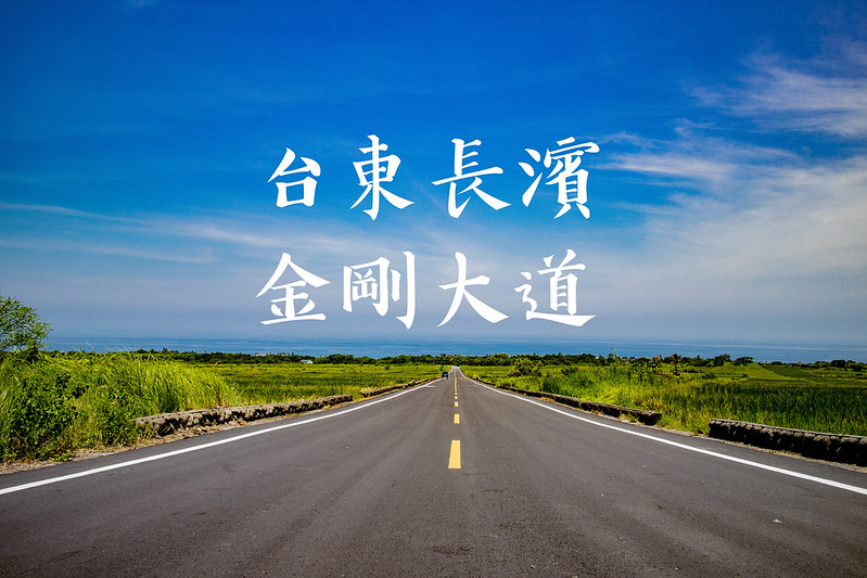 【遊記】台東長濱金剛大道 (1)