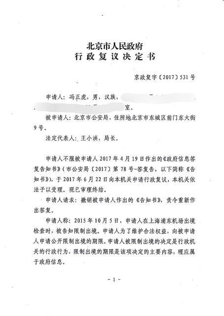 北京市政府行政复议决定书(冯正虎)-1-20170802