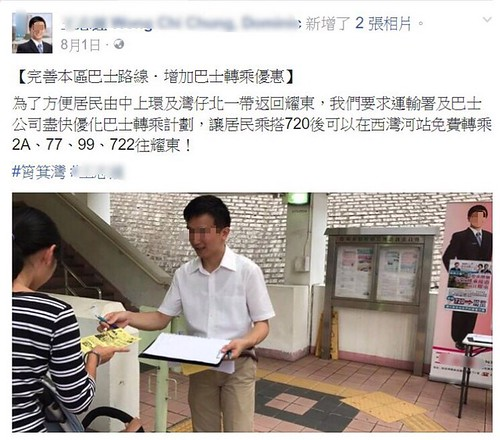 該建制派區議員於8月1日發起簽名爭取優惠