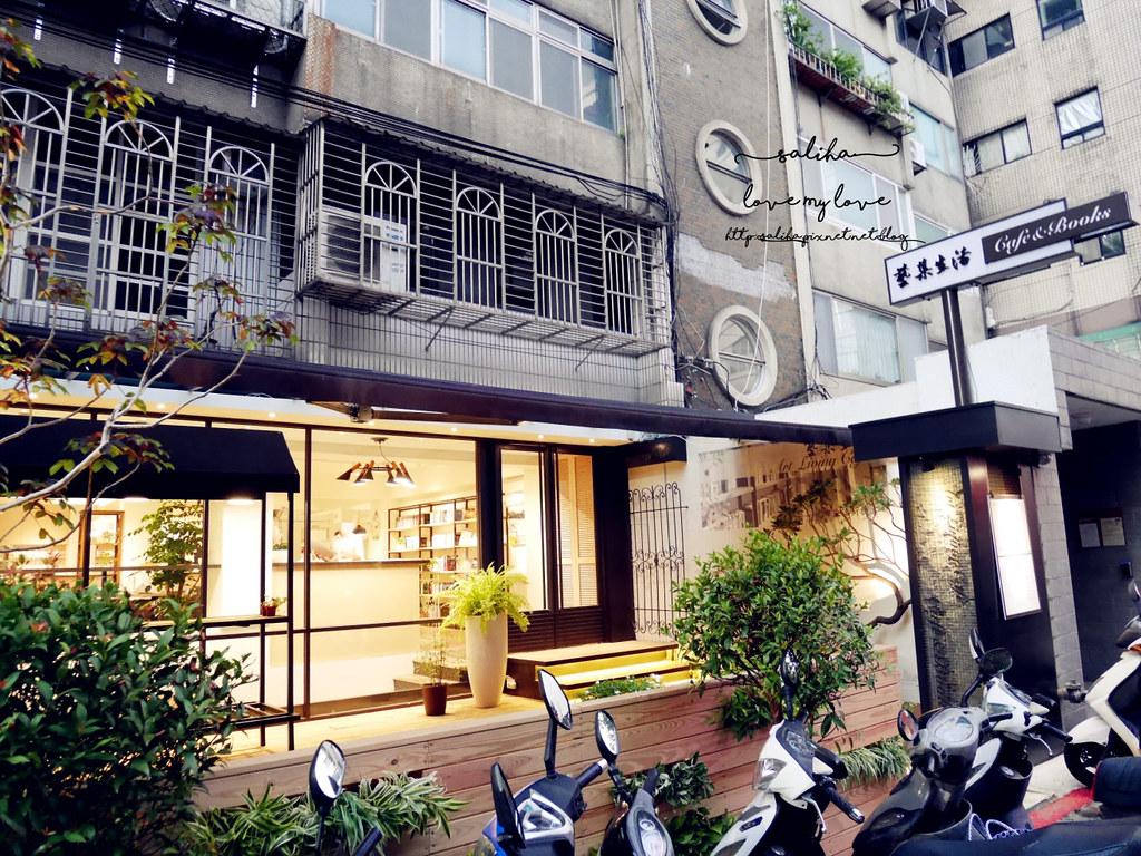 台北藝文餐廳推薦藝集生活西餐排餐下午茶風味料理 (43)