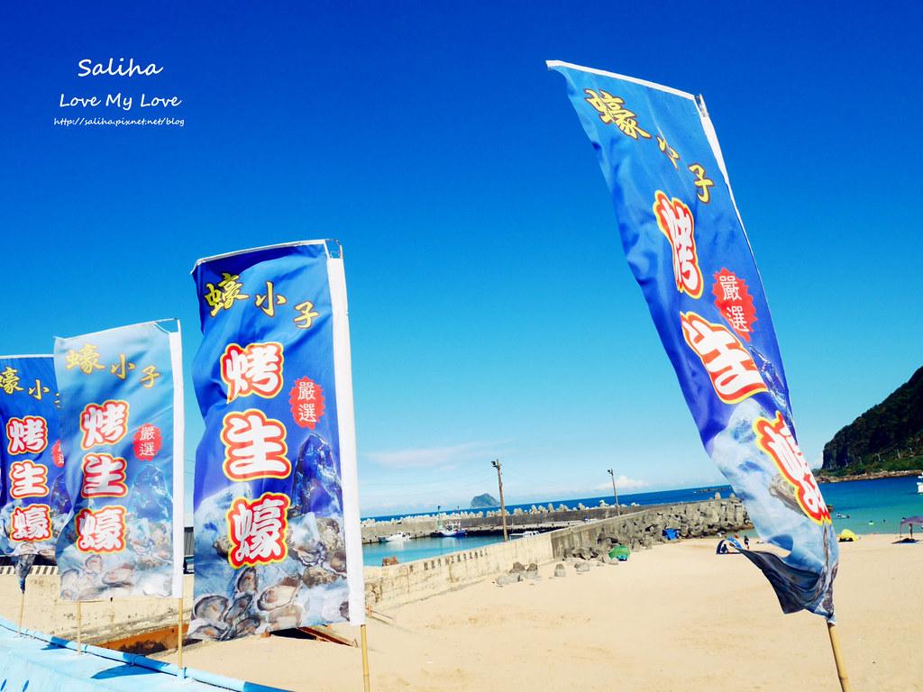 基隆外木山海灘海鮮小吃推薦小白屋 (1)