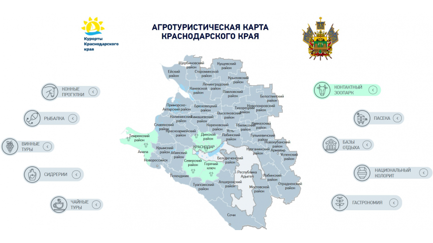 На Кубани создана интерактивная карта объектов агротуризма