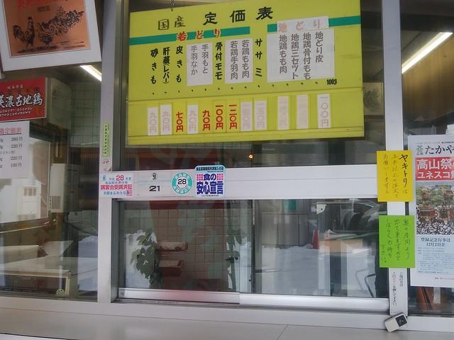 gifu-takayama-taguchi-kashiwa-ten-menu-01