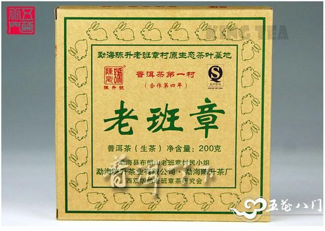 Free Shipping 2011 ChenSheng Zhuan Brick LaoBanZhang Organic 200g YunNan Organic Pu'er Raw Tea Sheng Cha Price Range $319.99-559.99