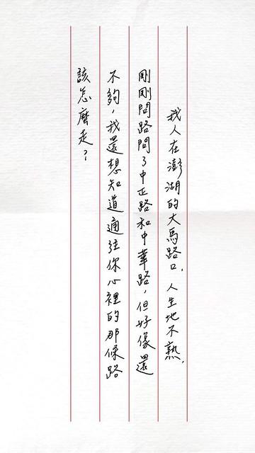 澎湖@華康愛情體facebook活動記錄