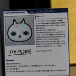 GUNDAM_BASE_TOKYO-7