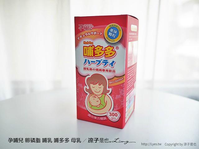孕哺兒 卵磷脂 哺乳 哺多多 母乳 14