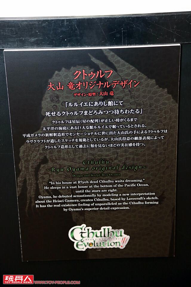 WONDER FESTIVAL 2017[夏]現場報導:Cthulhu Evolution
