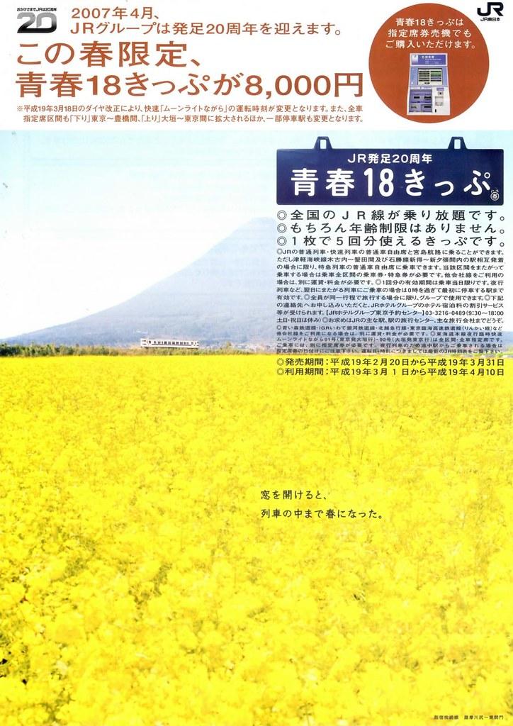 11-200701春-15-900x1273