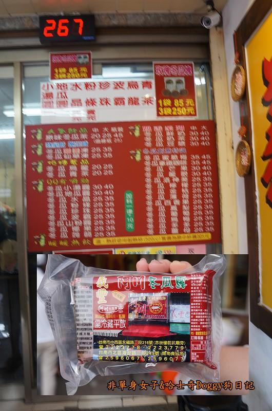 台南景點赤崁樓與美食25義豐冬瓜茶