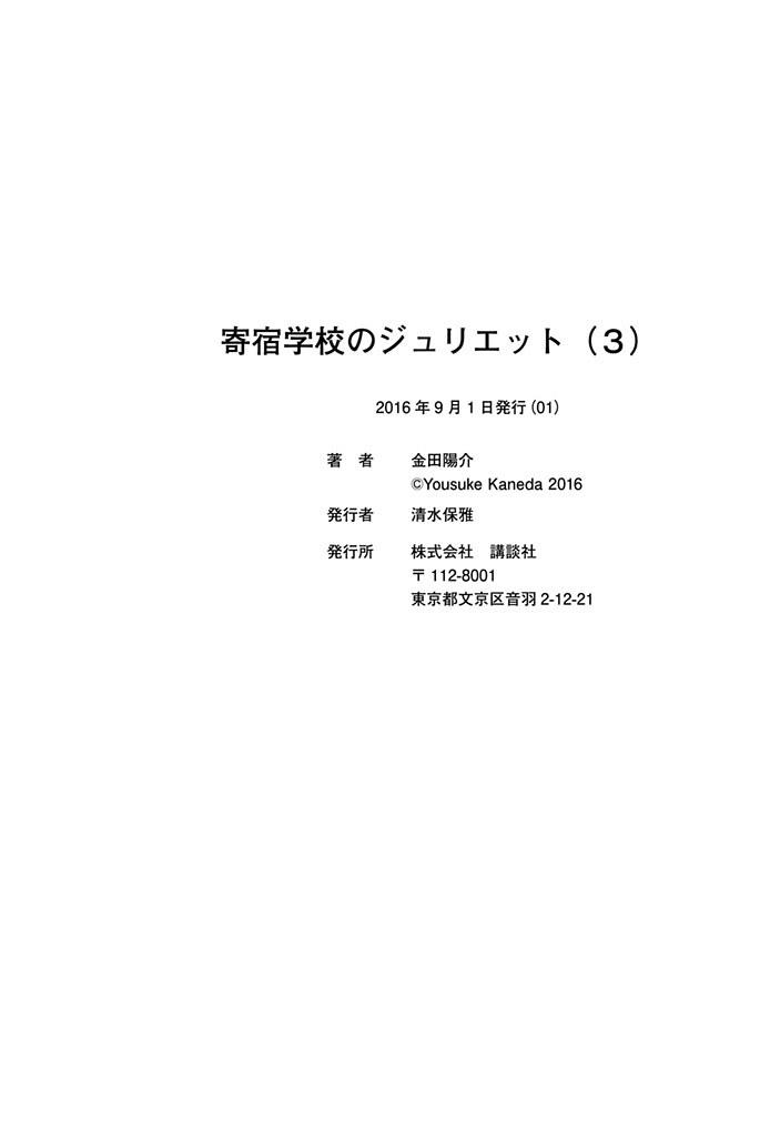 Kishuku Gakkou no Juliet-3