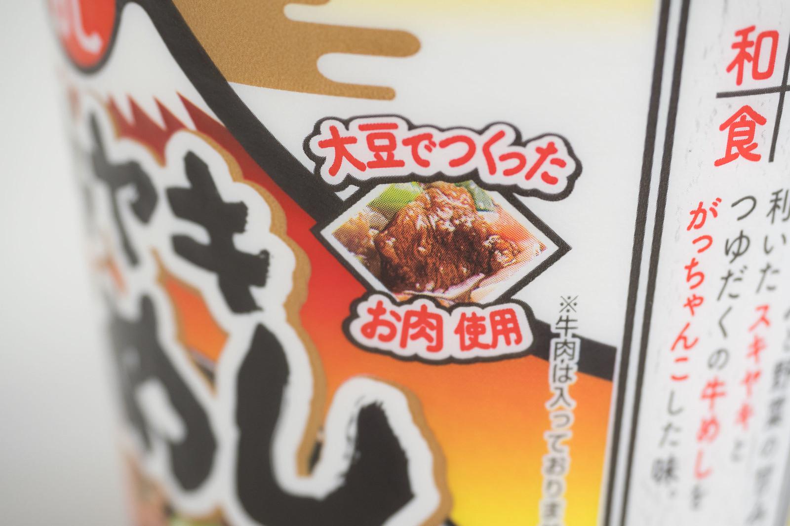 牛めし-3