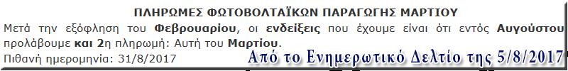 ΕΝΗΜΕΡΩΤΙΚΟ ΔΕΛΤΙΟ