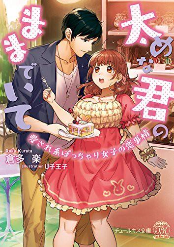 Capas de volumes de Light Novels 31 de Julho a 6 de Agosto 2017