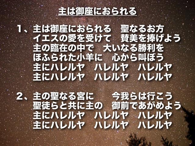 杉戸福音喫茶20170915.006