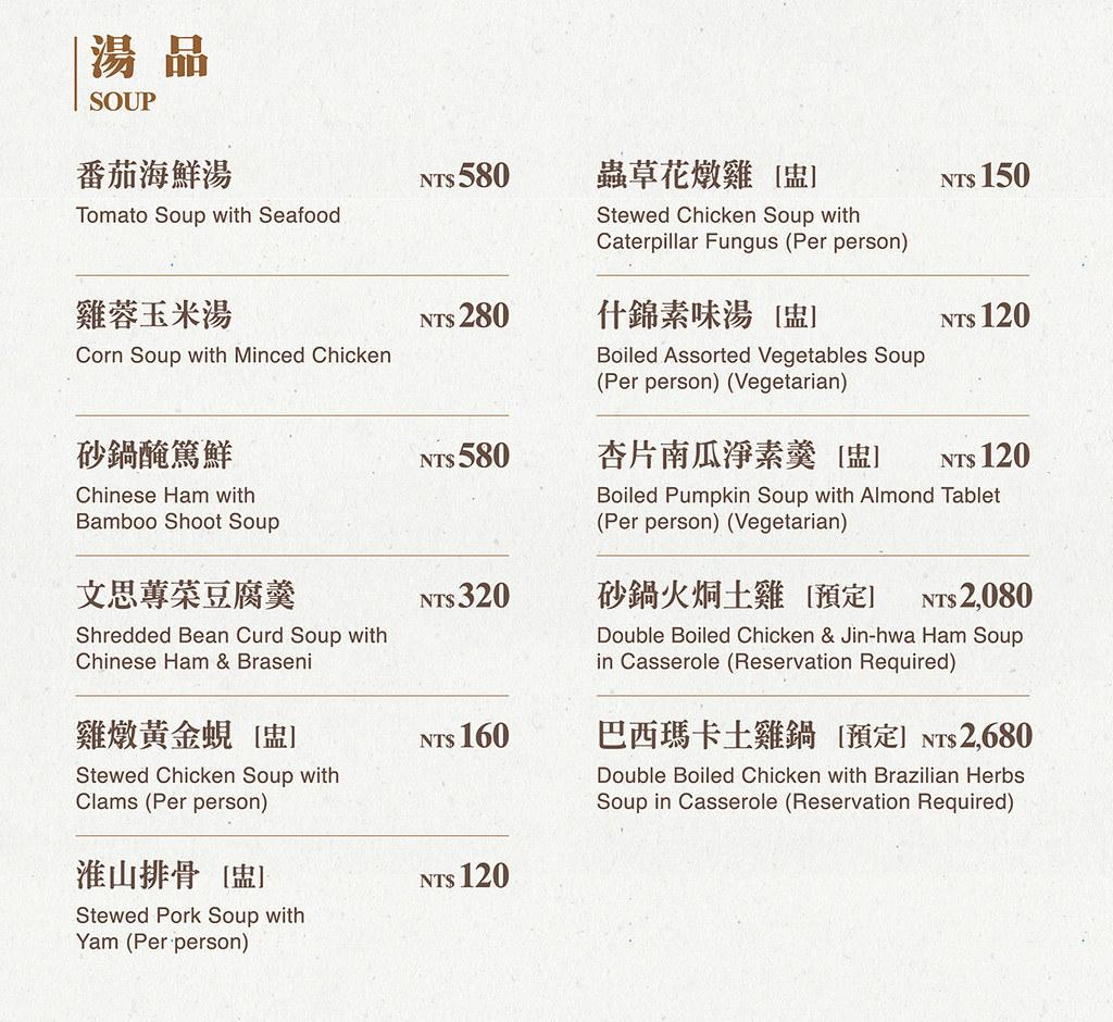 凱達大飯店家宴中餐廳菜單1