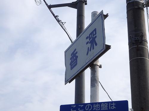 港の名前が「かふか」なのでリアル「海辺のカフカ」です