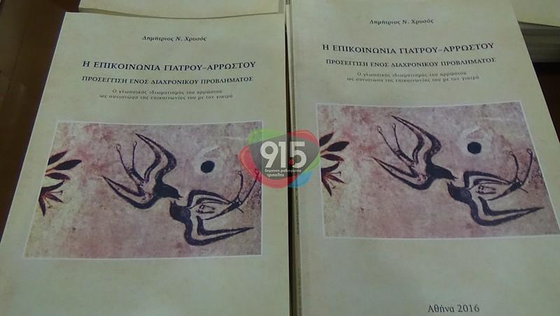 Παρουσίαση βιβλίου Καρδιολόγου Δ.Χρυσού