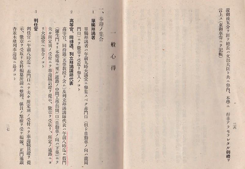 昭和天皇東京帝国大学行幸 (31)