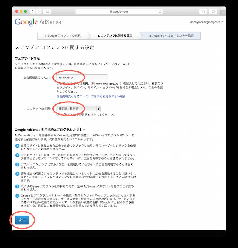 「広告掲載先のURL」欄に自身のサイトURL(「http://」は省略)と「コンテンツの言語」に日本語を選択した状態で次へボタンを押す。