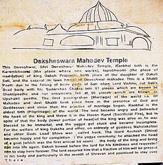 Dakeshwar Temple History English - Rishikesh