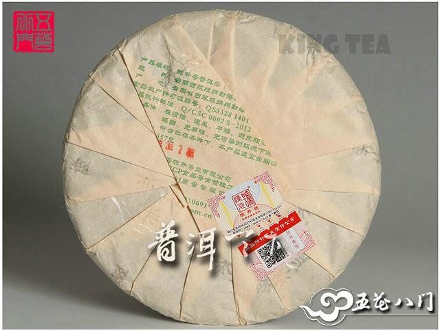 Free Shipping 2014 ChenSheng NaKa Beeng Cake Bing 357g YunNan MengHai Organic Pu'er Raw Tea Sheng Cha Weight Loss Slim Beauty