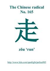 No. 165 走 zǒu 'run'