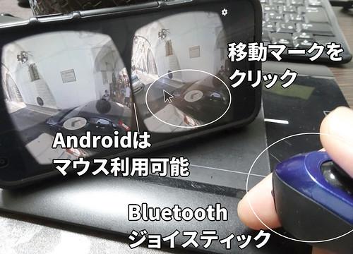 VRモードでAndroidだとBluetooth操作できる