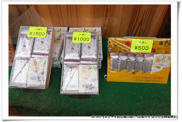 金刀比羅-021, Fujifilm X-M1, XC16-50mmF3.5-5.6 OIS