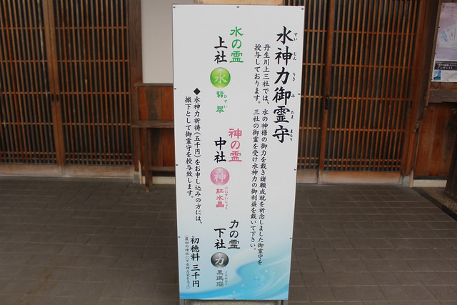 niukawakami_kamisya033