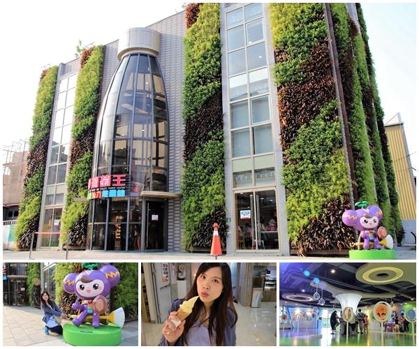 【桃園平鎮景點】葡萄王健康活力能量館~綠色的花牆盡情美拍,康貝特冰淇淋嘗鮮