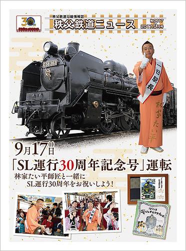 秩父鉄道ニュース2017年9月号