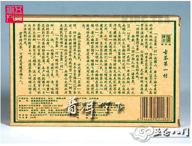 Free Shipping 2013 ChenSheng NanNuoShan Brick Zhuan 250g YunNan MengHai Organic Pu'er Raw Tea Sheng Cha Weight Loss Slim Beauty