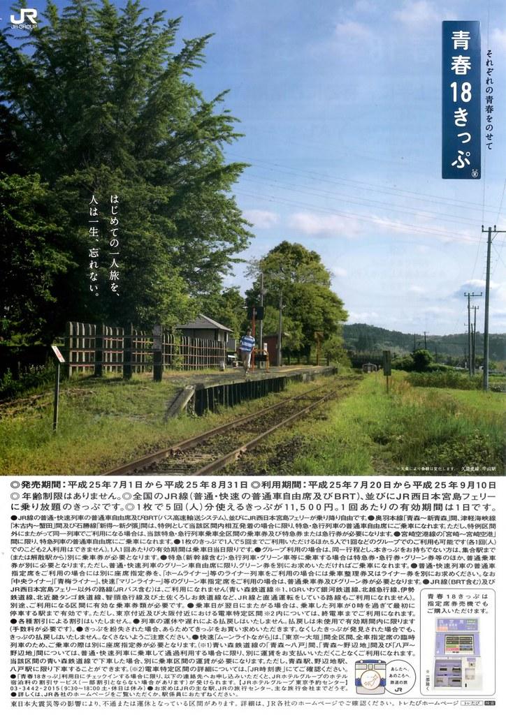 5-201302夏-30-900x1273