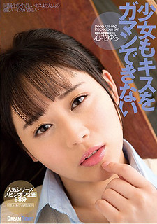 LID-056 Young Girl Who Can Not Kiss A Girlfriend