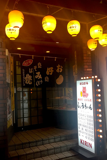 すじモダンが食べたくなって「しょうちゃん」(神戸・三宮)