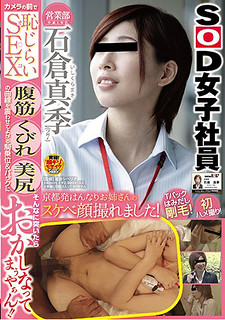 SDMU-666 T-back Extrusion Bristle!First Gonzo!Shy Embarrassed In Front Of The Camera SEX Abdominal Muscle / Constriction / Nibbling Trembling Curves And Getting Stuck In A Wiggling Position & Backing So Much I Funny! !SOD Female Employee Sales Department 1st Year Maki Ishikura (27) I Was Able To Take A Picture Of Mr. Hanzakari From Saiko From Kyoto!