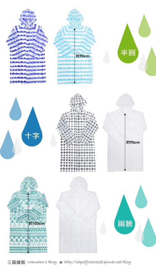 大創 雨衣